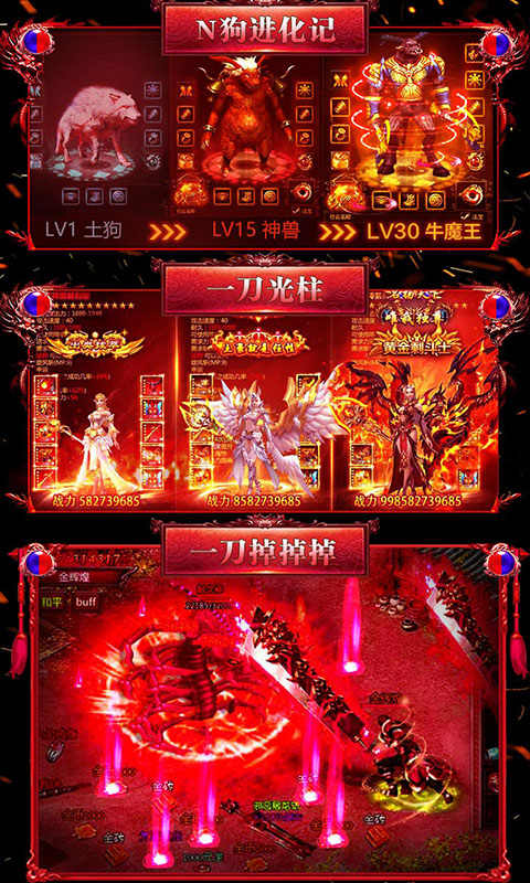 烈火战歌(海量特权)游戏截图4