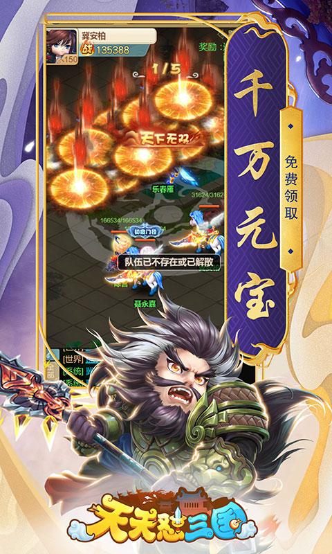 天天怼三国(福利特权)游戏截图2