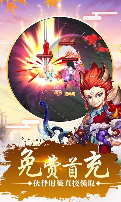仙灵世界(至尊特权)游戏截图2