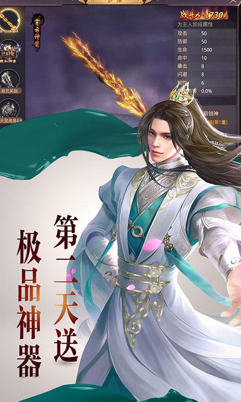 江湖侠客令(至尊特权)游戏截图2