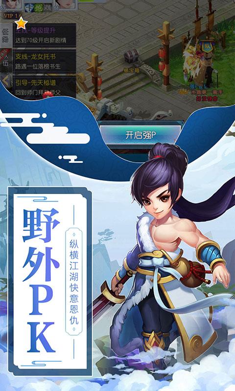 仙灵外传(星耀特权)游戏截图3