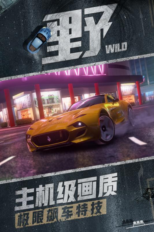 狂野飙车9游戏截图2