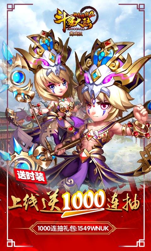斗罗大陆神界传说Ⅱ(商城特权)游戏截图1