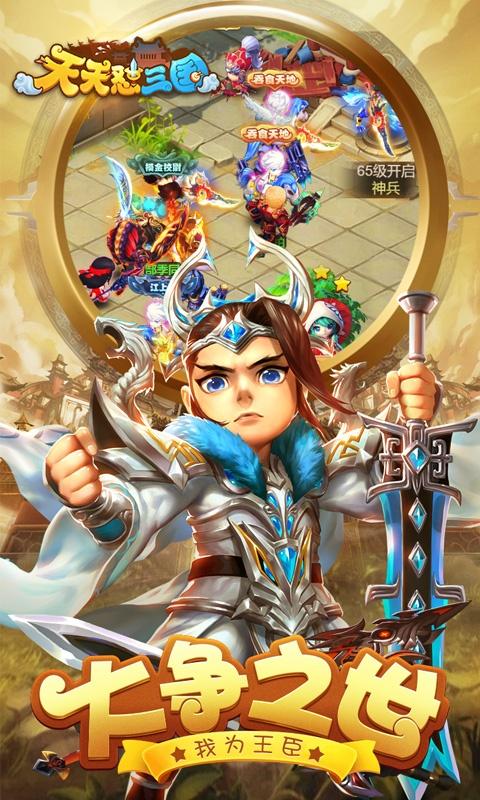 天天怼三国(海量特权)游戏截图5
