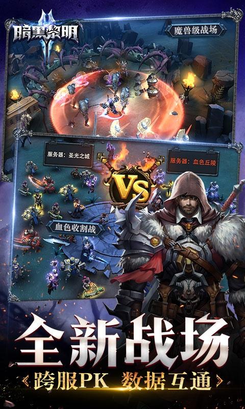 暗黑黎明II(星耀特权)游戏截图3