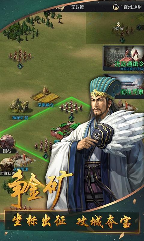 召唤三国(福利特权)游戏截图2