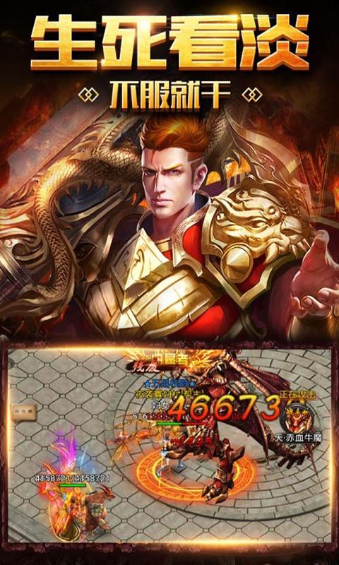 神魔变(福利特权)游戏截图3