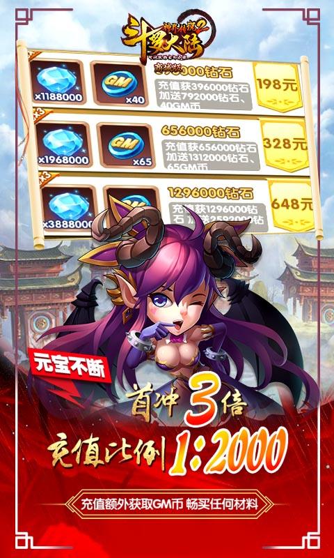 斗罗大陆神界传说Ⅱ(商城特权)游戏截图3