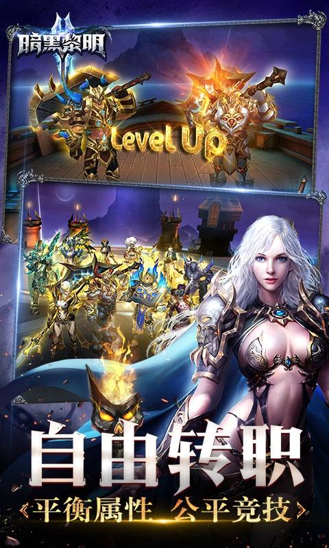 暗黑黎明II(星耀特权)游戏截图2