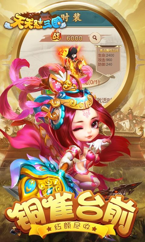天天怼三国(海量特权)游戏截图2