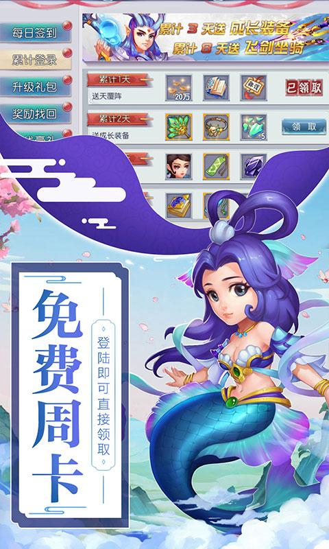 仙灵外传(星耀特权)游戏截图2