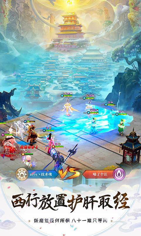 天神大战游戏截图2