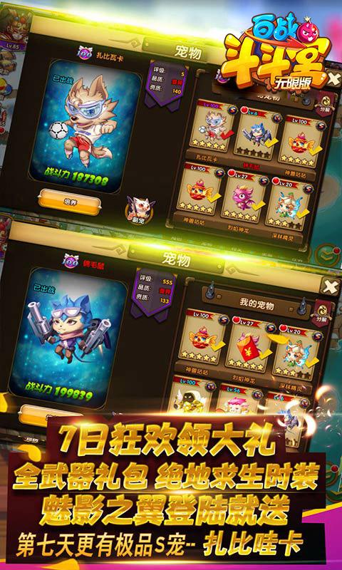 百战斗斗堂(海量特权)游戏截图3