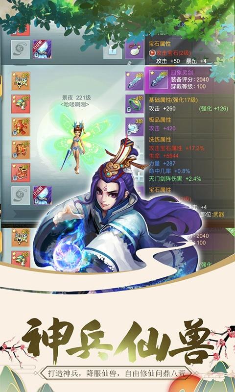 魔幻客栈(福利特权)游戏截图3