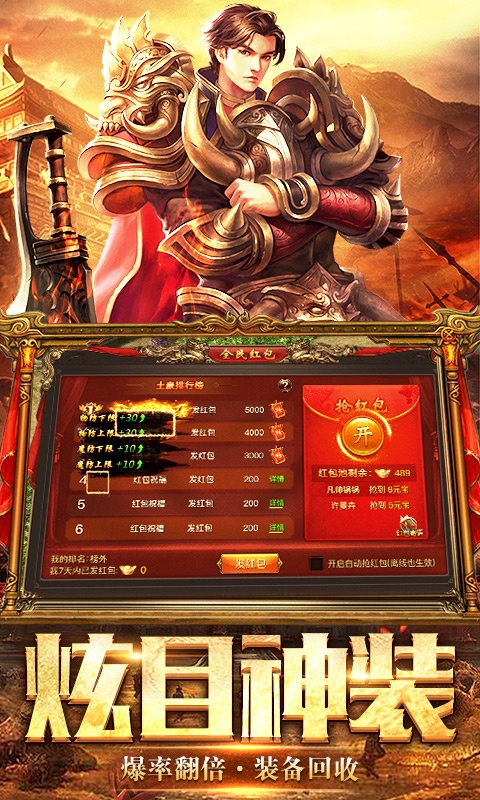 传世霸业(福利特权)游戏截图3