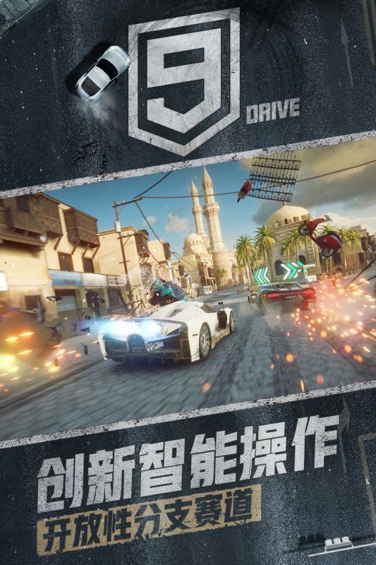 狂野飙车9游戏截图1