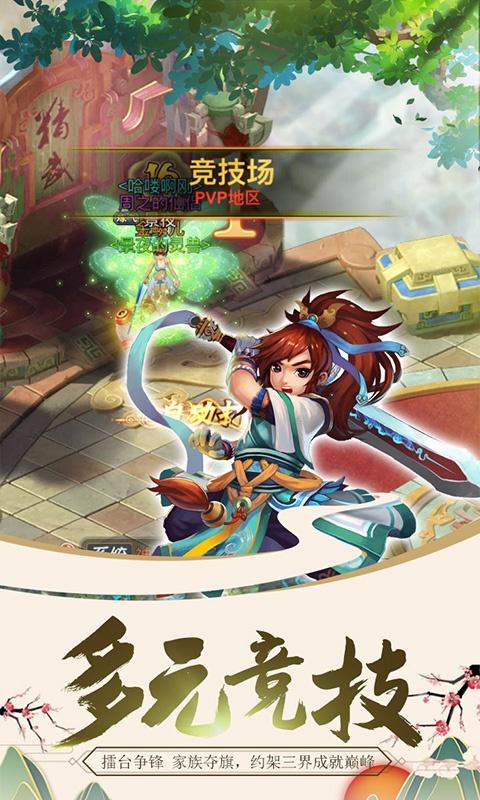 魔幻客栈(福利特权)游戏截图2
