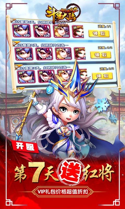 斗罗大陆神界传说Ⅱ(商城特权)游戏截图2
