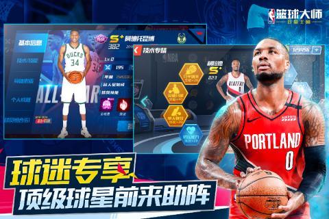 NBA篮球大师游戏截图2