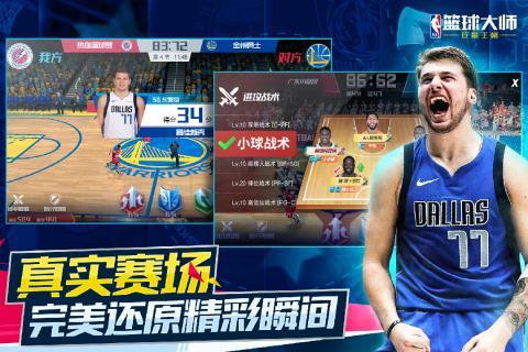 NBA篮球大师游戏截图1