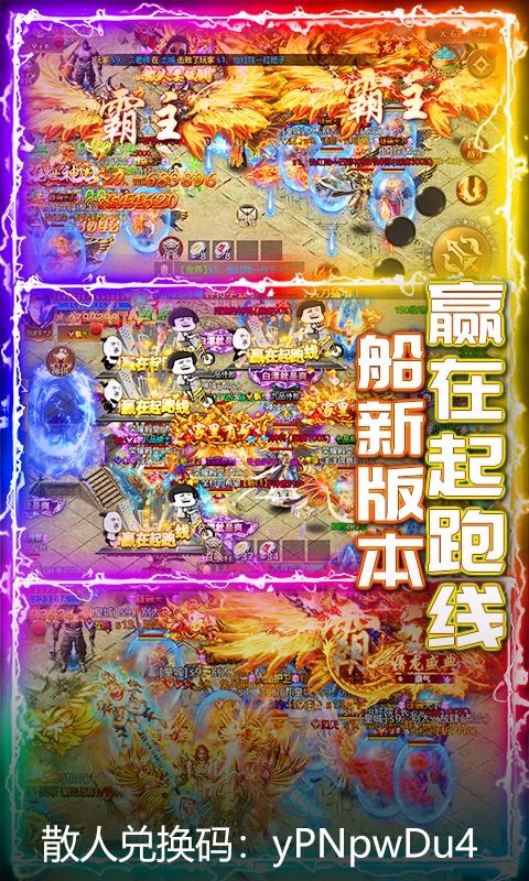 武器之王(满屏爆装)游戏截图4