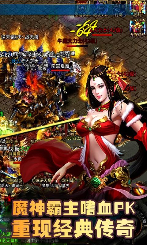 大汉龙腾(福利特权)游戏截图3