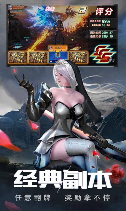 怒魂(星耀特权)游戏截图3