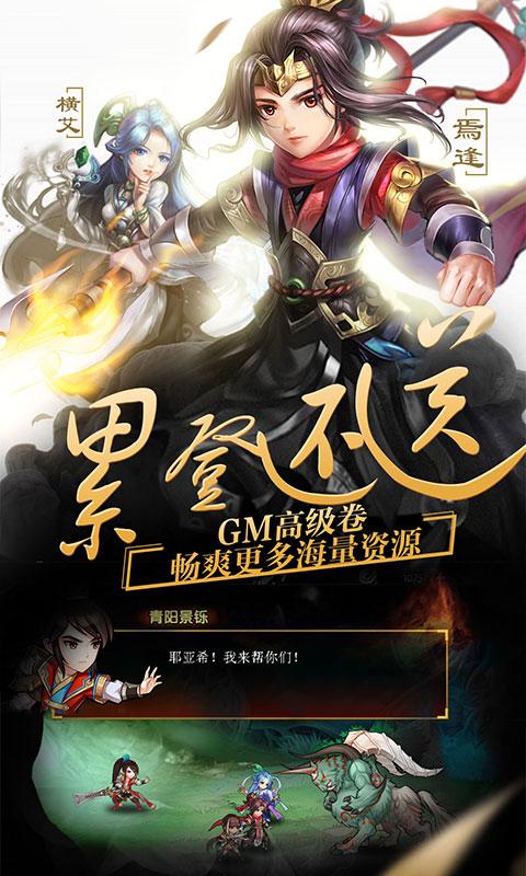 轩辕剑群侠录(王者特权)游戏截图2