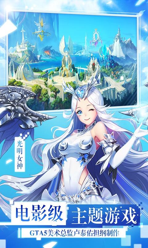 女神联盟(飞升特权)游戏截图2