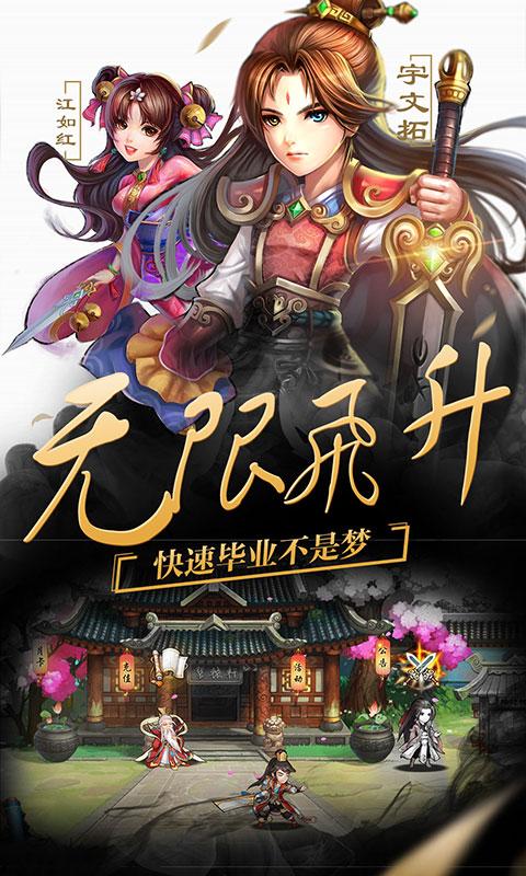 轩辕剑群侠录(王者特权)游戏截图3