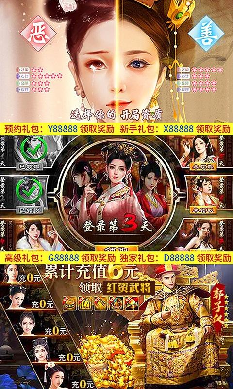 大唐帝国(星耀特权)游戏截图3
