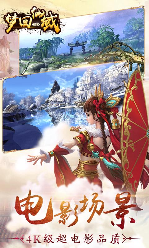梦回仙域(星耀特权)游戏截图2