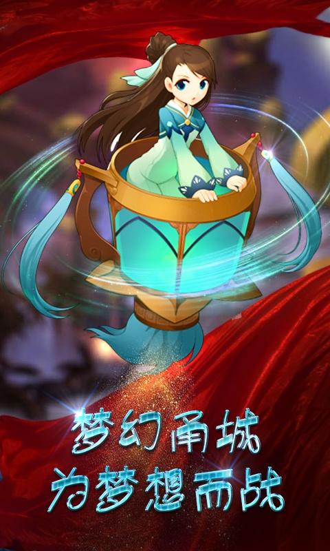 梦幻甬城(福利特权)游戏截图1