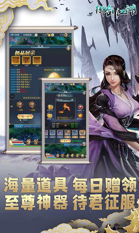 御剑江湖(至尊特权)游戏截图1