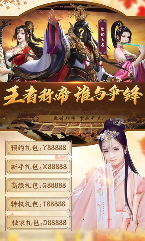 大唐帝国(星耀特权)游戏截图2
