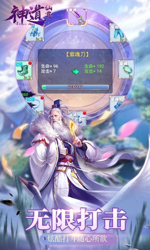 神道仙尊(GM版)游戏截图1