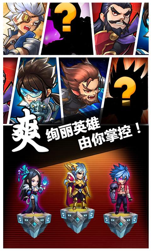 中华英雄(商城特权)游戏截图3
