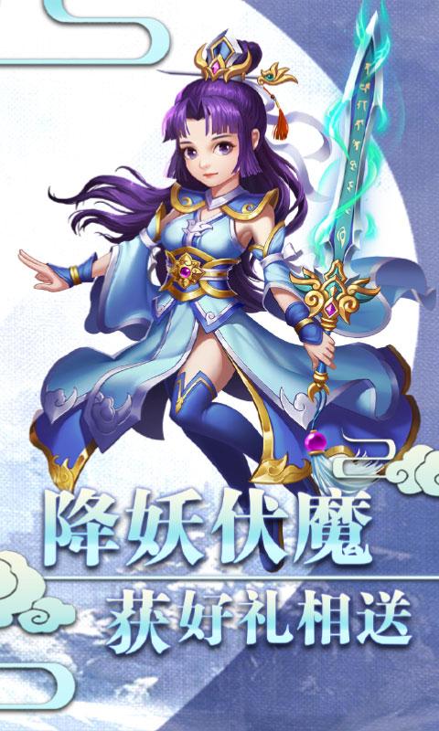 西游记之天蓬元帅(飞升特权)游戏截图1