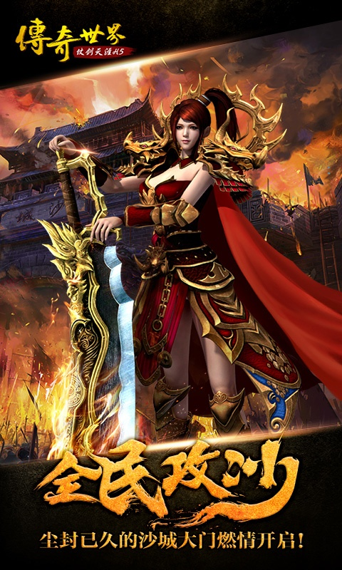 传奇世界之仗剑天涯(商城特权)游戏截图1