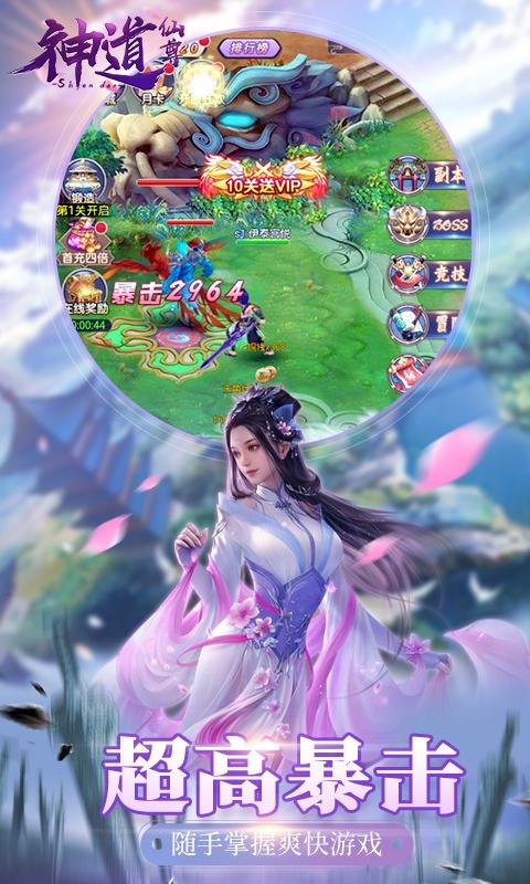 神道仙尊(GM版)游戏截图2