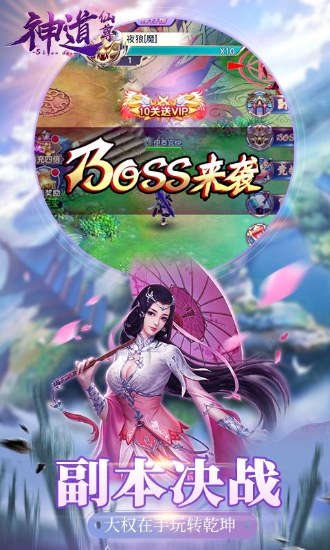 神道仙尊(GM版)游戏截图5