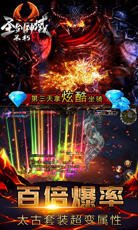 圣剑神域(福利特权)游戏截图3