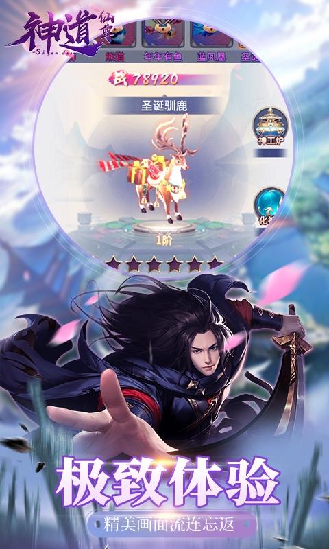 神道仙尊(GM版)游戏截图4