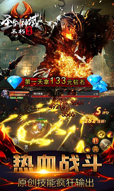 圣剑神域(福利特权)游戏截图2