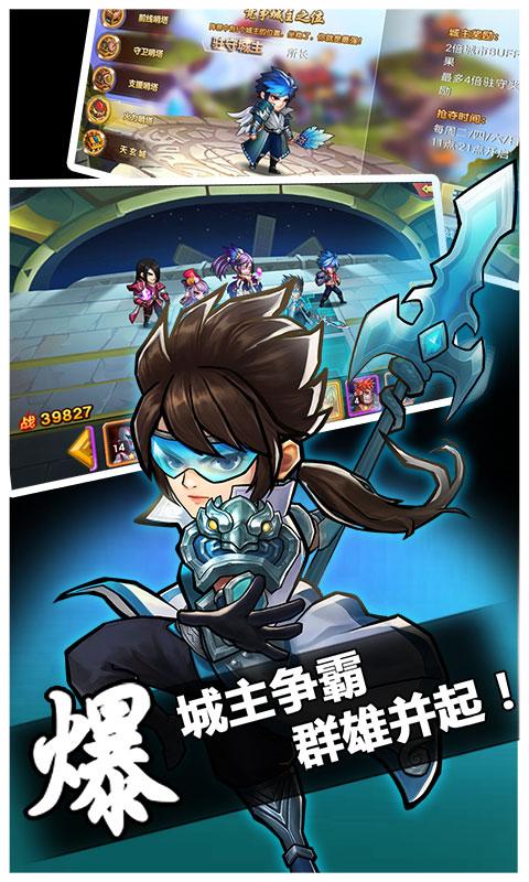 中华英雄(商城特权)游戏截图2