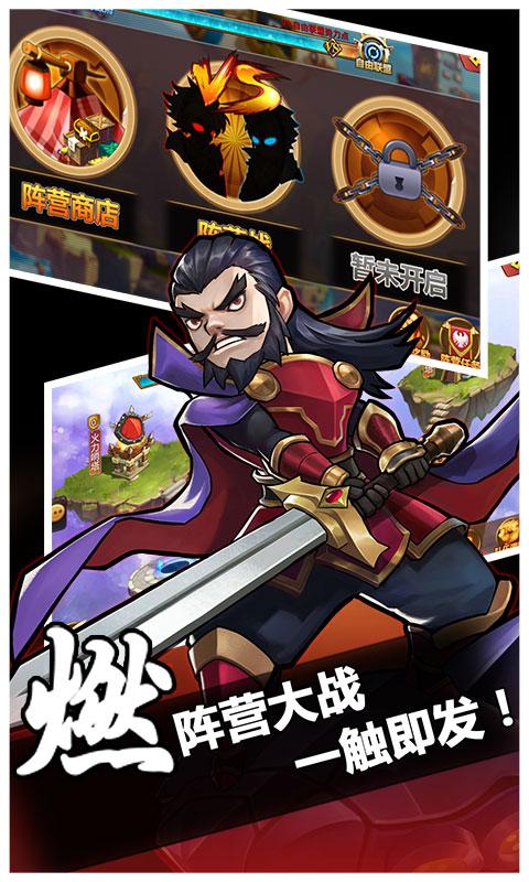 中华英雄(商城特权)游戏截图1