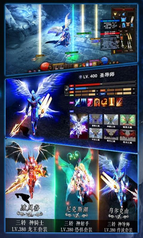 天使圣域(豪华特权)游戏截图2