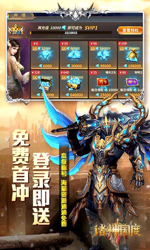 诸神国度(星耀特权)游戏截图2