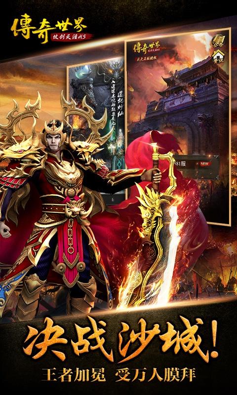 传奇世界之仗剑天涯(商城特权)游戏截图2