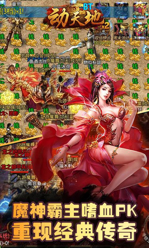 大汉龙腾(福利特权)游戏截图1